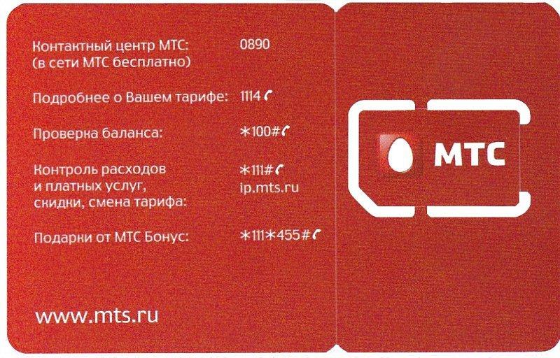 Как активировать сим-карту мобильного оператора МТС