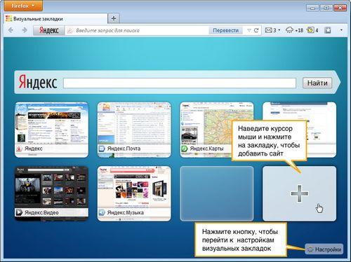 Как установить визуальные закладки в Yandex