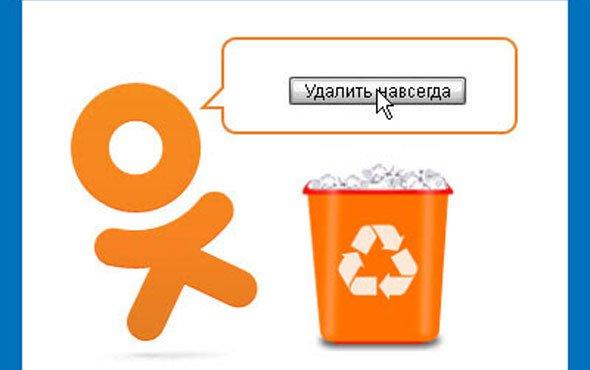 http://teaps.s3.amazonaws.com/images/kak_udalit_stranicu_v_odnoklassnikah.jpg