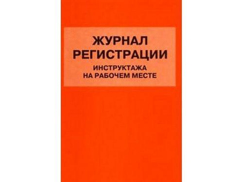 Методические указания и рекомендации по заполнению журнала инструктажа на рабочем месте