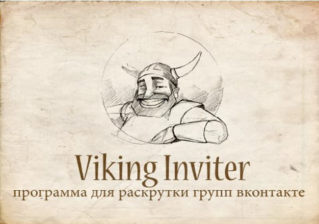 Как сделать больше подписчиков ВКонтакте? Viking Inviter Plus
